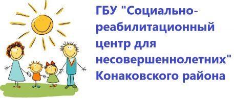 """ГБУ СРЦН """"Мой семейный центр"""" Конаковского района"""